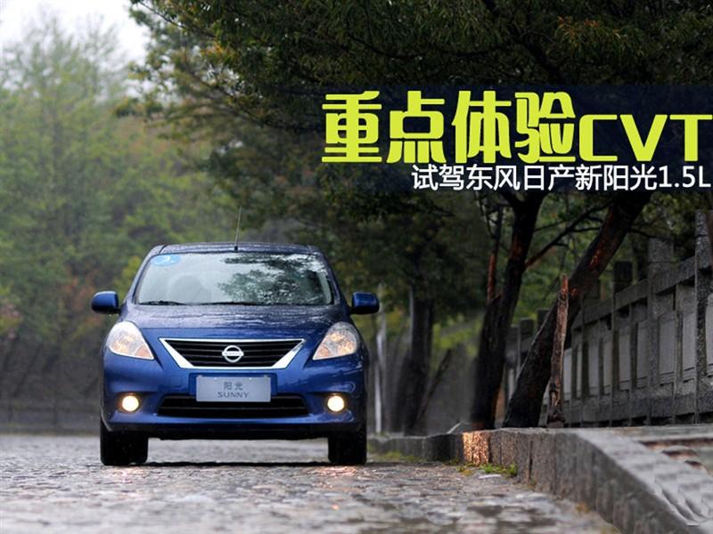 重點體驗CVT 試駕東風日產新陽光1.5L