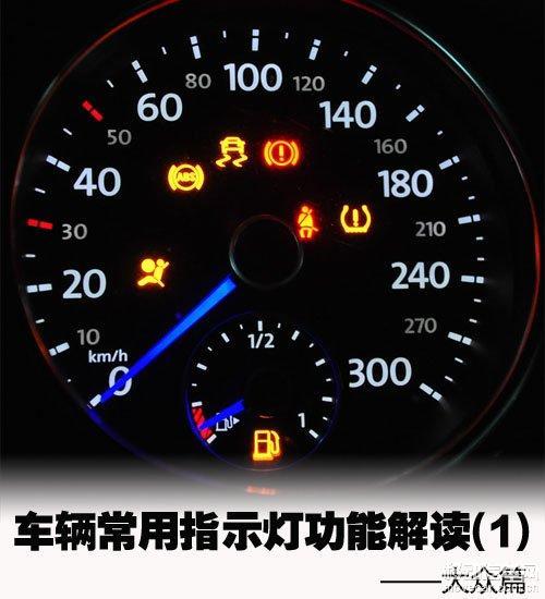 速腾故障灯图解大全大图_汽车仪表盘上指示灯汽车仪表盘指示灯 仪表盘上指示灯图解12