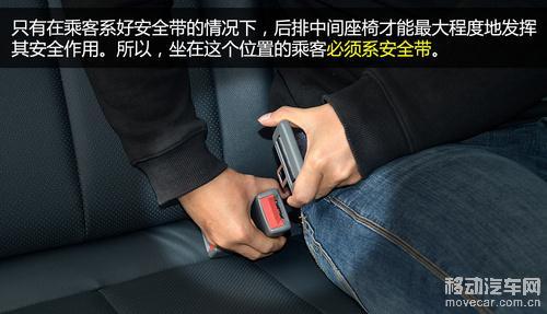 在乘客都系紧安全带的情况下,汽车内5个座位的安全性由大到小为:后排