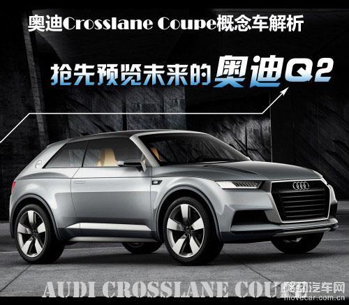 奥迪q2的延伸 细说crosslane coupe