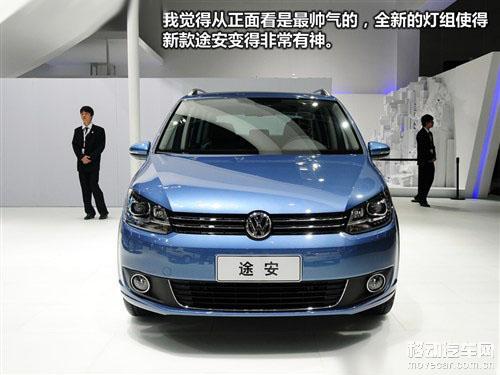 改变在细节 上海大众新款途安广州发布 高清图片