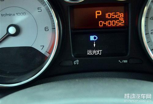 仪表盘指示灯解读系列中; 标致常用指示灯介绍; 标致远光灯