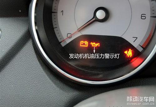 标致发动机机油压力警示灯