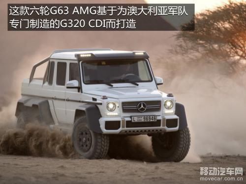 强化版的皮卡g63 amg 奔驰g63 amg 6x6官图解析 高清图片
