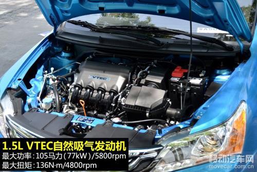 5l vtec四缸自然吸气发动机.; 理念广汽本田理念s12014款 1.