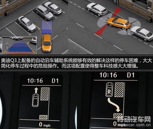 奥迪q3自动倒车辅助系统