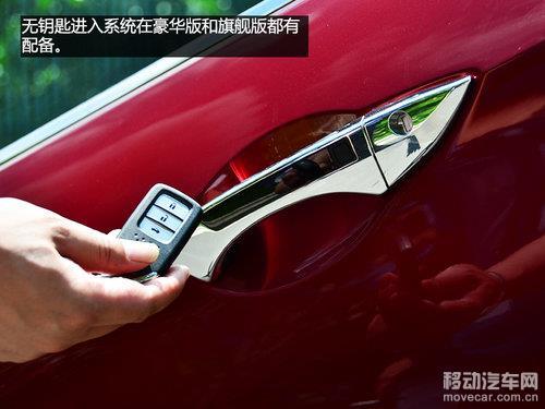 广汽本田凌派1.8l旗舰版无钥匙进入系统图片
