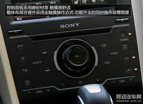 2013款福特蒙迪欧控制面板