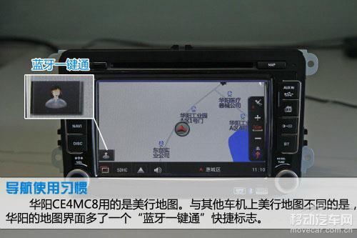 华阳大众车系专用导航——华阳ce4mc8介绍