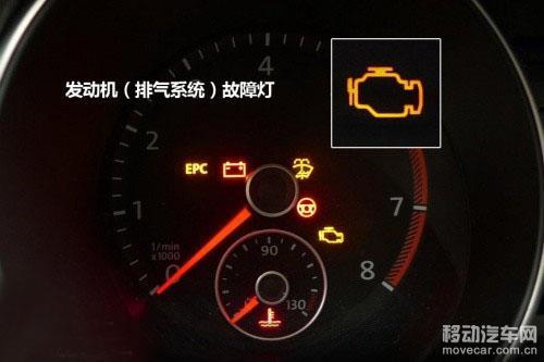 汽车保养之发动机故障灯常亮原因分析