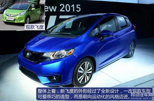 2014款本田飞度外观进行了全面的设计,抛弃现款车型乖巧可爱