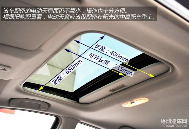 评测2014款东风日产阳光 新旧款对比