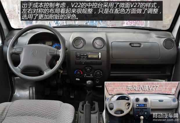试驾东风小康v22 硬朗实用