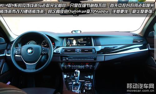 2014款宝马530li的车灯设计和天窗是一大亮点