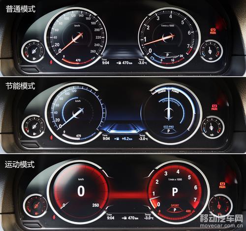 宝马530Li  模式选择