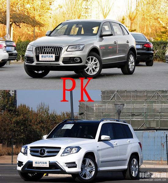 新款豪华中型SUV之争  奥迪Q5 PK 奔驰GLK级