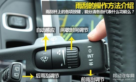 谈谈雨刮功能与使用方法_移动汽车网