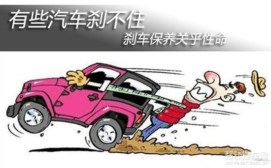 汽车养护中刹车油使用常识