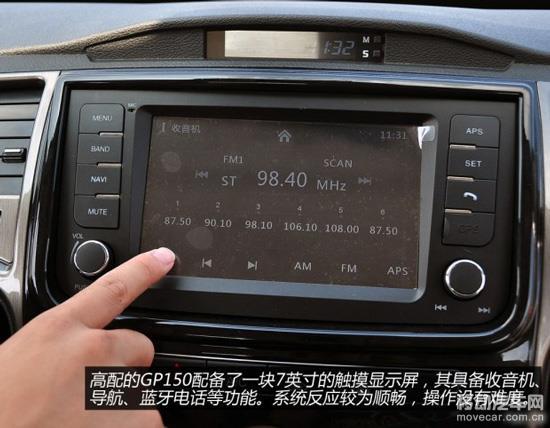 具备收音机,导航,蓝牙电话等功能