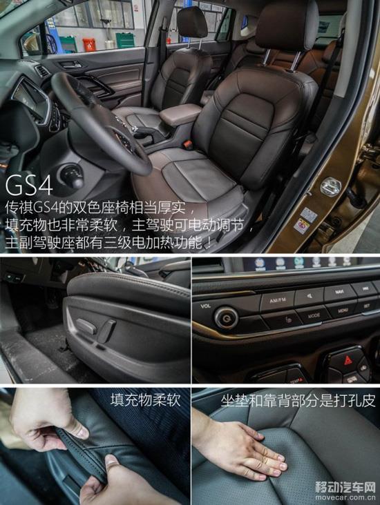 广汽传祺gs4对比长安cs75 自主品牌的力作