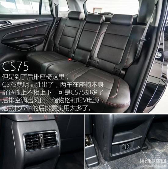 cs75要比gs4多了非常实用的后排空调