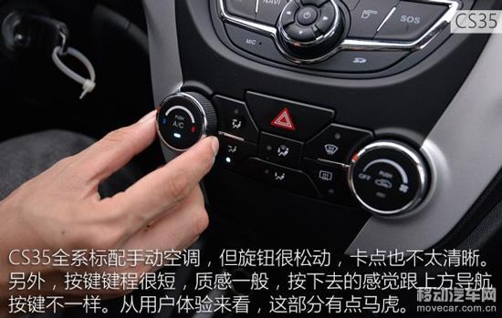 江淮瑞风s3对比长安cs35 国产标杆_移动汽车网