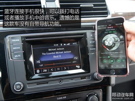 测试上海大众桑塔纳·浩纳 传统设计下的惊喜