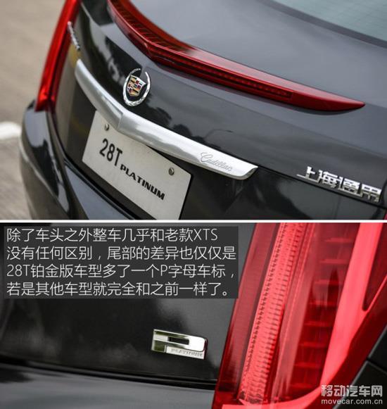 2015款凯迪拉克xts 28t车尾标识