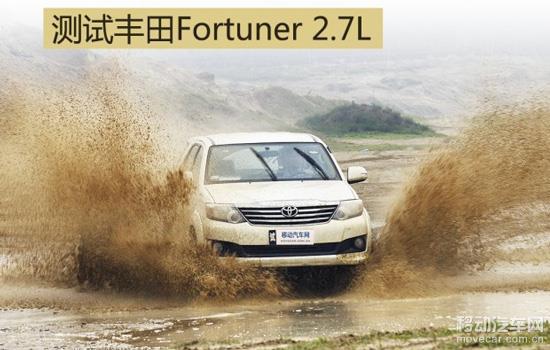 测试丰田fortuner 2.7l