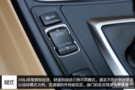 作为入门的316Li车型,它拥有经济、舒适和运动三种不同模式,满足不同的驾驶需求。在运动模式下,变速箱的升档被延后,油门的反应程度也更敏感,一下就能够把驾驶者的激情调动上来;相比之下,可能更多的时候会选择舒适模式,发动机不会持续较高的转速,但不用担心加速会受影响,只是没有运动模式带给人的紧迫感,驾驶起来反而觉得更轻松。 加速测试: