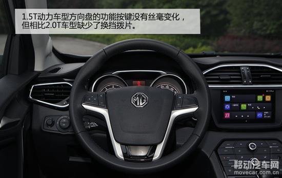 名爵锐腾1.5t四驱豪华版方向盘功能按键
