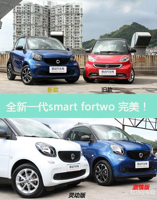全新一代smart fortwo 完美!