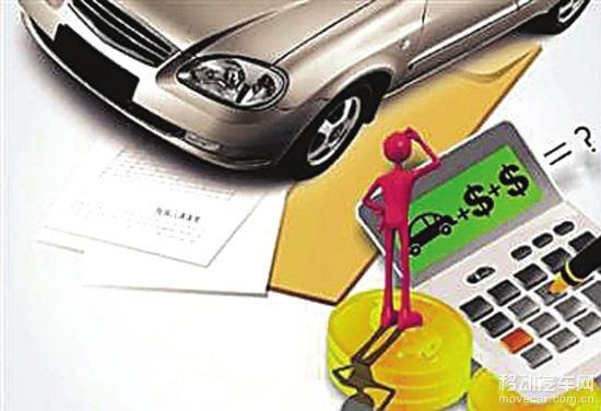 车主本人怎样计算汽车保险价格?