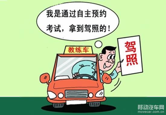 四川省驾考网上自主预约流程详细步骤