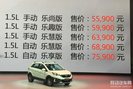 昌河q25最新报价5.59-7.59万元 共推5款车型