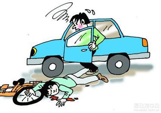 汽车撞人后应急处理及保管理赔流动程