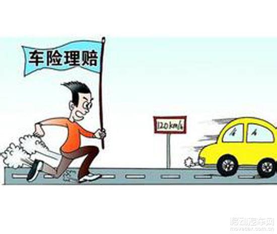 哪个车险理赔快 理赔有哪些注意事项 人保车险常识 PIC...