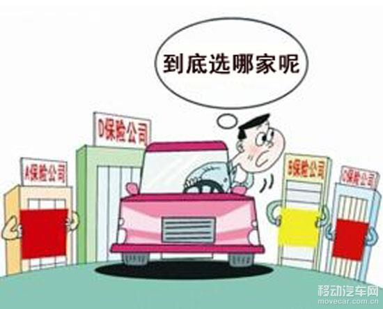 大地保险车险_在成都买车险哪家保险公司好?【图】_汽车消费网