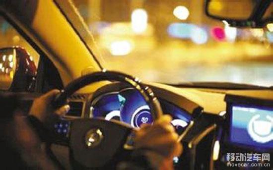 夜间行车,尤其在山区等复杂道路行车,一定要注意观察交通标志,特别是警告标志,注意根据标志提示识别道路的陡坡、急弯、窄路、窄桥等复杂路面情况,并根据路面情况提前采取减速、制动、变换挡位等措施,防止盲目高速行驶,造成处理不当,酿成事故。 移动汽车网 (http://www.