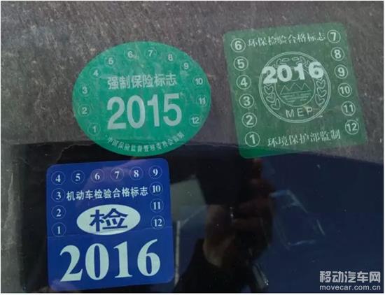 环保部门不再核发机动车环保检验合格标志,以后汽车挡风玻璃上的年检