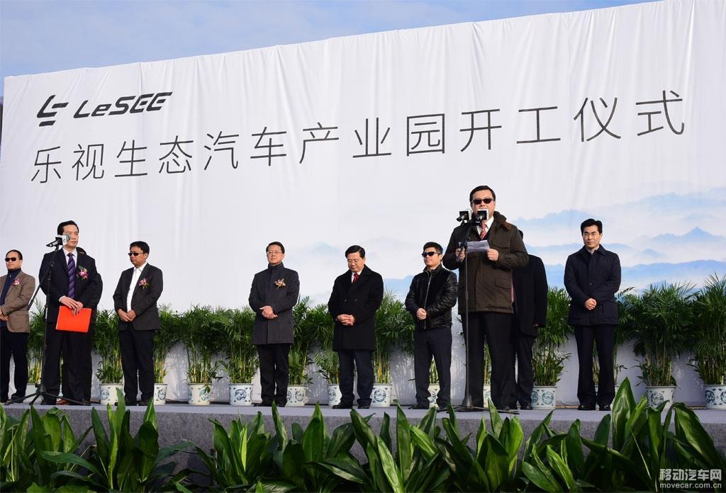 行动回应质疑 乐视超级汽车工厂浙江开工高清图片