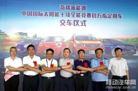 奇瑞新能源牵手中国国际太阳能十项全能竞赛 成为官方指定用车
