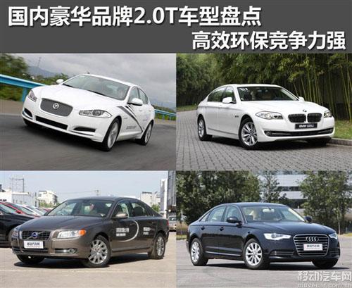 年终大盘点 高效环保豪华品牌2.0T车型