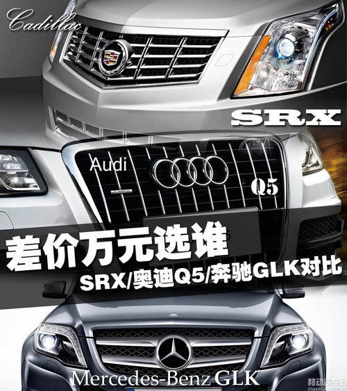 进口与国产大比拼 SRX/Q5/奔驰GLK对比