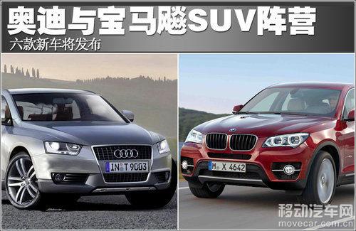 SUV阵营极速扩增  奥迪宝马6款新车将发布