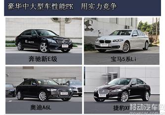 豪华中大型车性能PK  用实力竞争