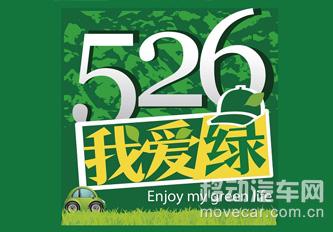 """宝驾租车发起""""造节""""  """"5.26我爱绿""""汽车共享日"""