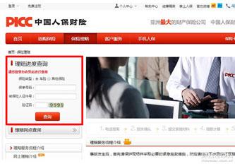 中国人保车险电话_成都人保车险地址 中国平安车险成都分公司地址