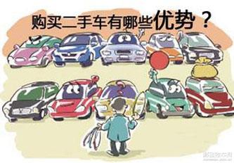 盘点选购二手车的优点有哪些?