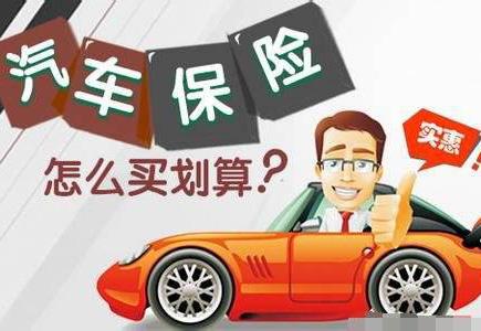 关于车险到期续保的问题,你知道多少呢?